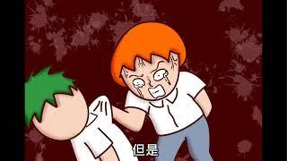 Onion Man   整人專家第二集!玩笑開過頭差點被朋友公幹!  真實故事