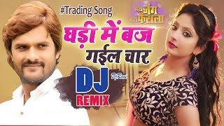 Kheshari Lal Yadav - Ghadi Me Baj Gail 4 - DjRemix