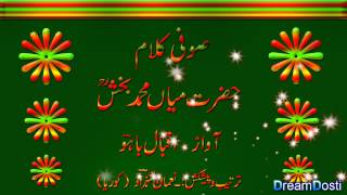 Mian Muhammad Bakhsh/���� م��� ب��  Non-stop Saif-ul-mal�k/sufiyana Kalam