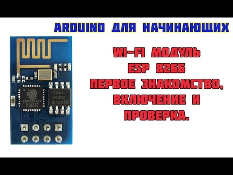 Arduino. Знакомство с Arduino Nano -