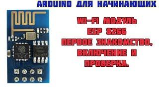 Wi-Fi модуль esp8266. Первое знакомство, подключение и проверка.(Видео в плейлист Ардуино для начинающих, с него начну небольшую серию видео о модуле esp 8266. У модуля много..., 2016-01-09T07:10:53.000Z)