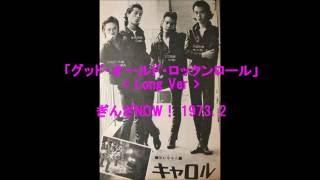ぎんざNOW ! 1973.2 出演時、初期の頃の音源。 「グッド・オールド・ロ...
