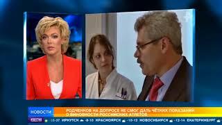 Родченков не смог дать четких показаний на допросе CAS