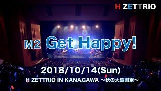 M2 Get Happy!_H ZETTRIO IN KANAGAWA 〜秋の大感謝祭〜