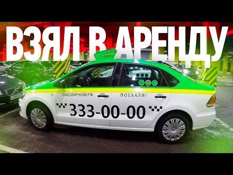 Работа в такси на бренде Таксовичкоф в Питере / Аренда авто / ТИХИЙ