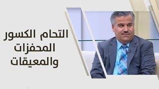د. بسام ابو الجدايل - التحام الكسور المحفزات والمعيقات