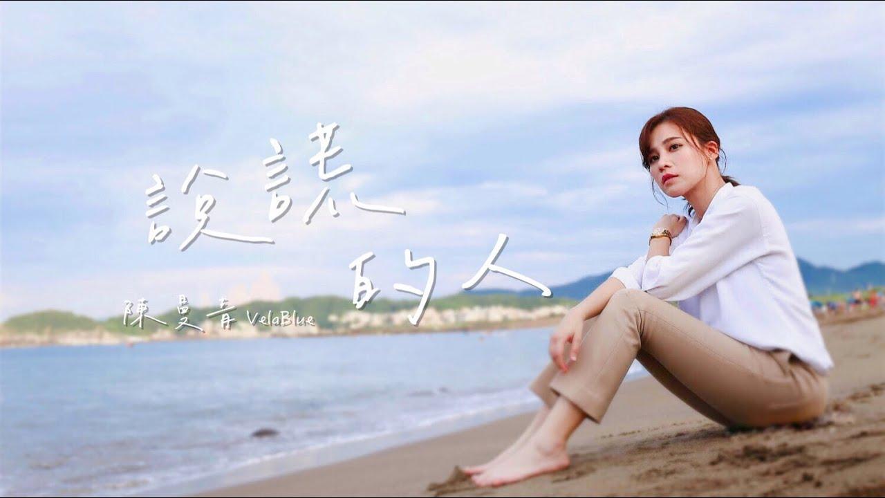 陳曼青 - 說謊的人『你的臉 你的眼 總強忍著疲倦』【動態歌詞Lyrics Video】