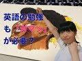 #280 大坂なおみ選手に学ぶ!英語の勉強の「ガマン」を考えてみた!