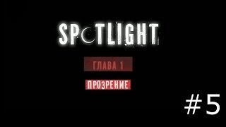 Spotlight: Побег из Комнаты - Прозрение