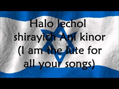 Ofra Haza - Yerushalayim Shel Zahav - Jerusalem Of Gold - English Translation