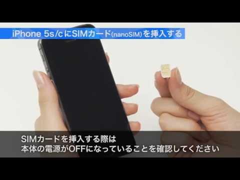 【チュートリアル】 SIMカード挿入~APN設定 iPhone 5s/c 篇