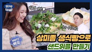 [쿡빵TV] 세상 간단한 간식!? 샌드위치 + 와플의 …