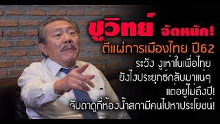 """""""ชูวิทย์"""" จัดหนัก!หลังเลือกตั้ง งูเห่าเพื่อไทยมีแน่! จับตาห้องน้ำสภามีคนไปหาผลประโยชน์!"""