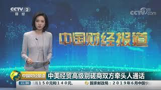 [中国财经报道]中美经贸高级别磋商双方牵头人通话  CCTV财经