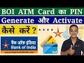 BOI ATM / Debit Card PIN Generate And Activate Complete Process. BOI ATM PIN Forgot, Reset In Hindi