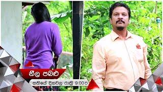 මාලන් කුරුළුව හඳුනාගනීද ?   Neela Pabalu   Sirasa TV Thumbnail