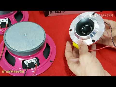 เถ้าแก่คลองถม ต่อดอกเสียงกลางเข้าclassD4ch สอนต่อเครื่องเสียงรถยนต์เล่นในบ้าน