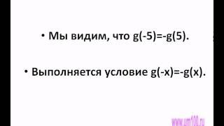 Чётность и нечётность функций.avi