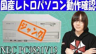 【ジャンク】国産レトロパソコン PC-9821V13紹介&動作確認 #1【特別企画】