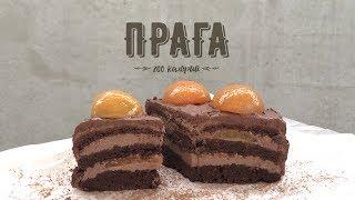 "Шоколадный торт ""Прага"" без сахара и масла (200ккал) / Быстрый пп-рецепт"