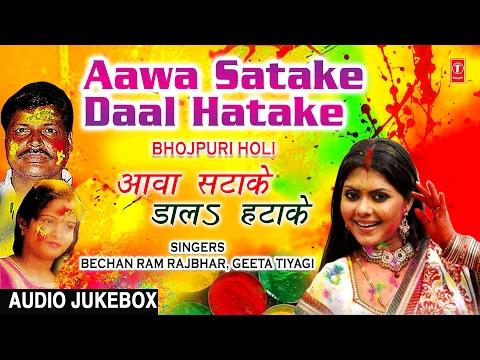AAWA SATAKE DAAL HATAKE |BHOJPURI HOLI AUDIO SONGS JUKEBOX |SINGER -BECHAN RAM RAJBHAR,GEETA TIYAGI