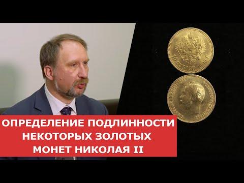Определение подлинности некоторых золотых монет периода правления Николая Второго.