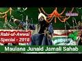 Rabi-ul-Awwal Special Bayan 2018 √ Raza-E-Mustafa Conference रघुनाथपुर √ Maulana Junaid Jamali