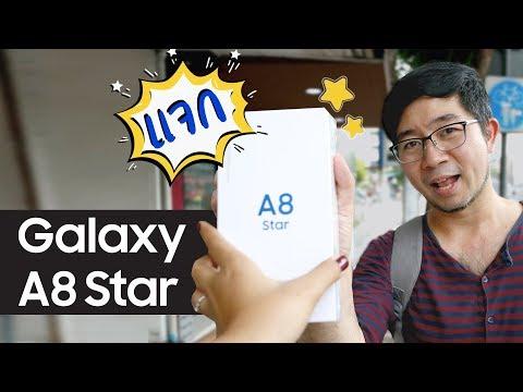 แจกฟรี! Samsung Galaxy A8 Star มาเล่นเกมกันเถอะ~