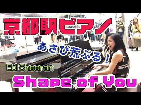 【京都駅ピアノ】【ストリートピアノ】駅ピアノ最後の日に、あさぴは大観衆に囲まれながらEd Sheeranの「Shape of You」をキレッキレのリズムで弾いてみた。