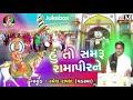 Ramesh Raval - Hu To Samaru Ramapir Ne - New Gujarati Bhajan - Jay Shree Ambe Sound