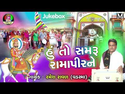 Ramesh Raval || Hu To Samaru Ramapir Ne || New Bhajan 2018