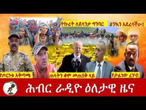 Hiber Radio Daily Ethiopia News Sep 10, 2021   ሕብር ራዲዮ  ዕለታዊ ዜና    Ethiopia
