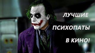 Лучшие ПСИХОПАТЫ в кино! +18
