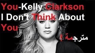 Kelly Clarkson - I Don't Think About You مترجمة