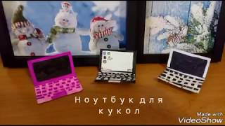 Как сделать ноутбук для кукол из бумаги   Самый простой способ   DIY