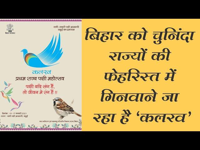 15 जनवरी से शुरू होगा बिहार का पक्षी महोत्सव/Bihar State Bird Fest to start on 15 Jan