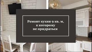 Ремонт кухни 9 кв. м, к которому не придерёшься