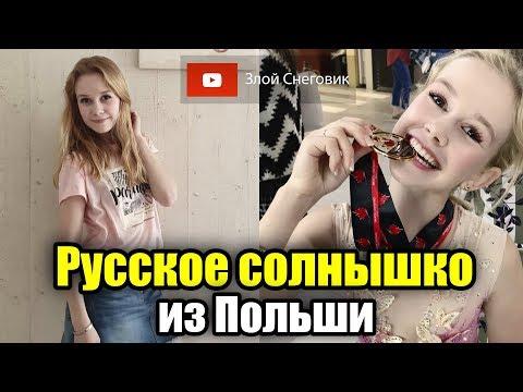 Екатерина Куракова - Русское солнышко теперь светит за Польшу