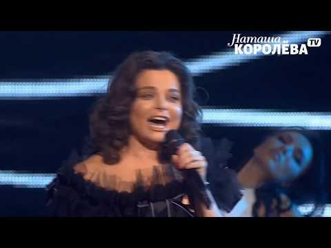 Наташа Королева - Я устала (live) 2017 г.