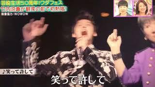 和田アキ子 × 竹内涼真 「笑って許して」