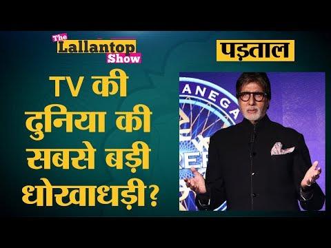 क्या KBC वसूल रहा है दर्शकों से लाखों रुपये? | Sony TV | Kaun Banega Crorepati