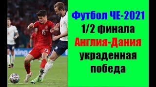 Футбол ЧЕ 2021 1 2 финала Англия Дания Спорная победа
