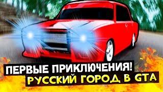Русский город в GTA - Первые приключения!