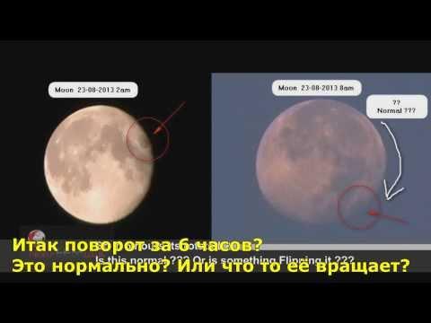 Луна повернулась или