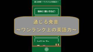 プロジェクト K&Y:第2弾 英語の発音学習アプリ ネイティブにネイティ...