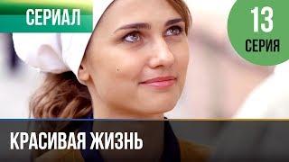 ▶️ Красивая жизнь 13 серия | Сериал / 2014 / Мелодрама