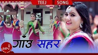 New Teej Song 2075/2018   Gau Sahar - Sunita Katuwal Ft. Susmita Koirala