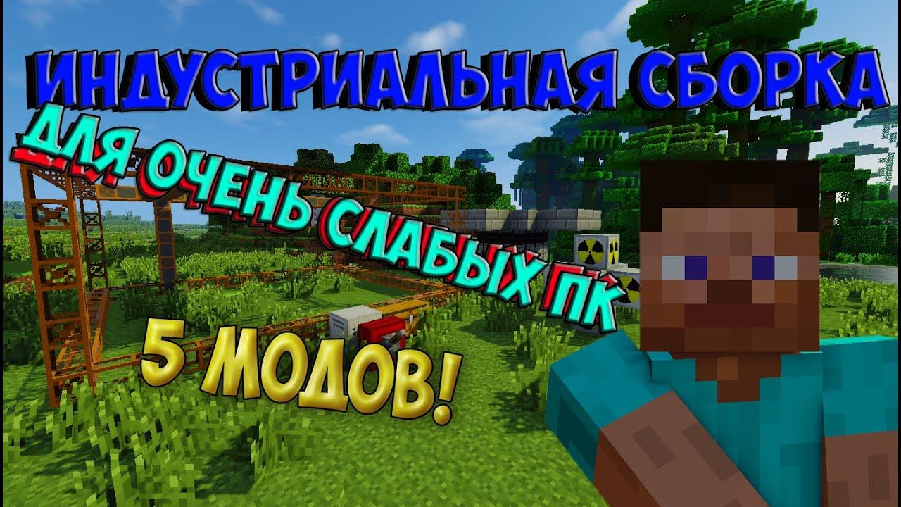 Индустриальная сборка Minecraft 1.7.10 с Gregtech