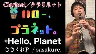 *ハロー、プラネット。をクラリネットで演奏してみた【初音ミク】【ささくれP】 Clarinet Cover  *Hello, Planet. - sasakure.UK