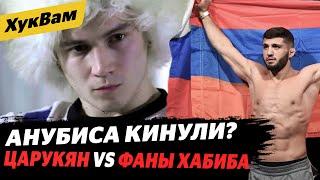 Hardcore Fighting КИДАЕТ Анубиса НА ДЕНЬГИ??? / Как Царукяна атаковали фанаты Хабиба | ХукВам